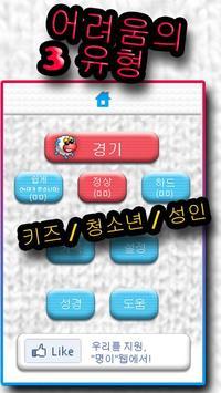 복음 양 성경 게임 apk screenshot
