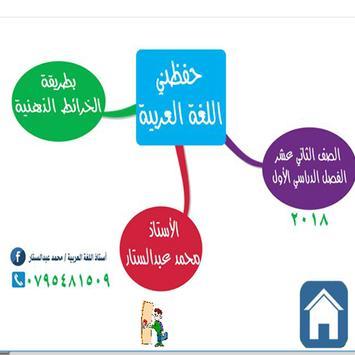 حفظني اللغة العربية  توجيهي 2018  ف 1- كافة الفروع screenshot 1