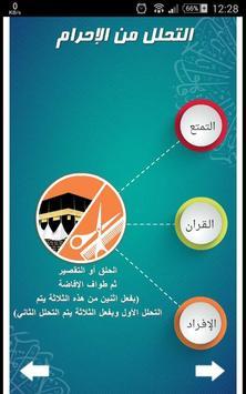 خطوات الحج apk screenshot