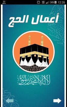 خطوات الحج poster