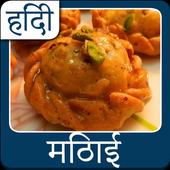 hindi Sweets recipes icon
