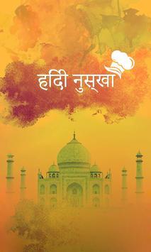 hindi Sweets recipes poster