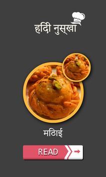 hindi Sweets recipes screenshot 1