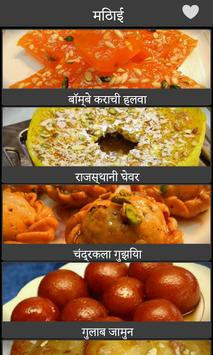 hindi Sweets recipes screenshot 2