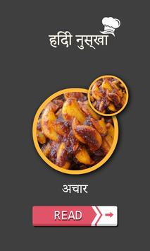 hindi pickle recipes screenshot 1