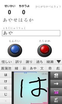 ひらがなとカタカナの学習 apk screenshot
