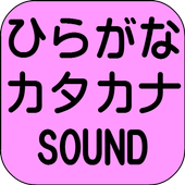 ひらがなとカタカナの学習+SOUND icon
