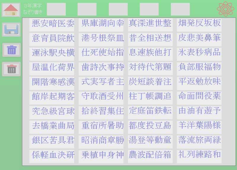 3年漢字なぞり書き安卓下载安卓版apk 免费下载