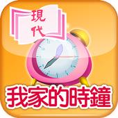 我家的時鐘 icon