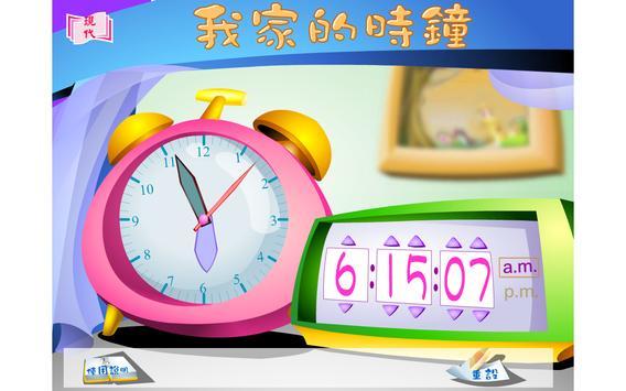 我家的時鐘 apk screenshot