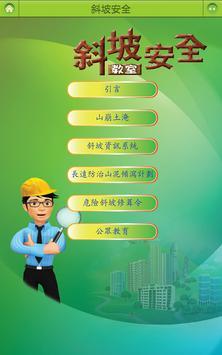 HKSlopeSafety apk screenshot