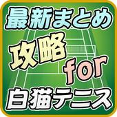 最新まとめ for 白猫テニス攻略 icon