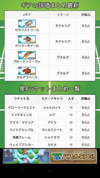 最新まとめ for 白猫テニス攻略 screenshot 1