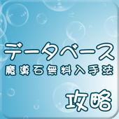 攻略データーベース魔導石無料入手法 icon