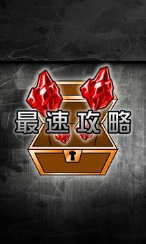 最速緋水晶無料入手グルカル攻略! poster