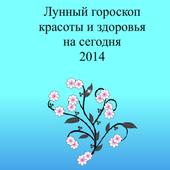 Лунный гороскоп красоты 2014 icon
