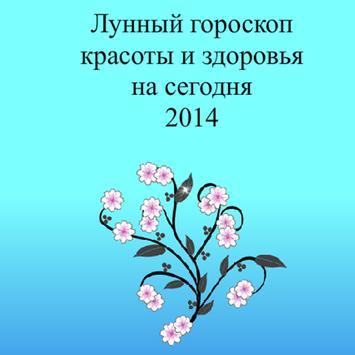 Лунный гороскоп красоты 2014 poster