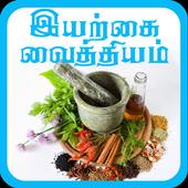 iyarkai maruthuvam in tamil icon