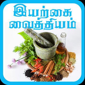 iyarkai maruthuvam in tamil poster