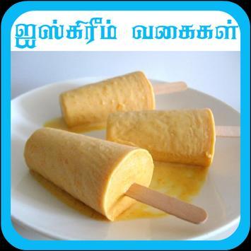 ice cream recipe in tamil poster