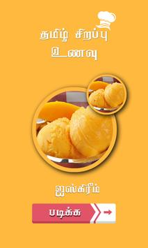 ice cream recipe in tamil apk screenshot