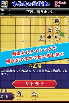 Shogi Problem of Ichihara No.3 apk screenshot