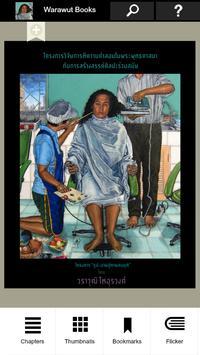 Warawut Books poster