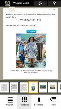 Warawut Books apk screenshot