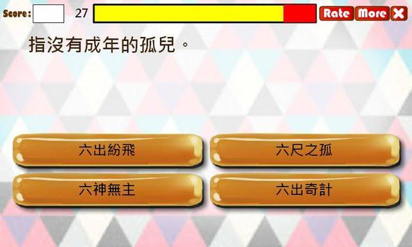 五六七成語大挑戰 apk screenshot