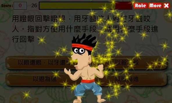 以成語大挑戰 apk screenshot