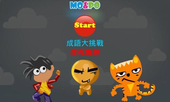 生死鬼神成語大挑戰 apk screenshot