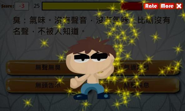 有無成語大挑戰 apk screenshot