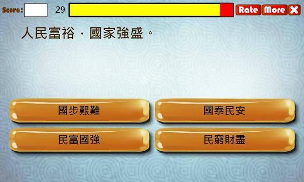 國家各民成語大挑戰 apk screenshot
