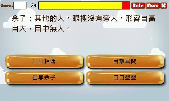 眼耳目口手心成語大挑戰 apk screenshot