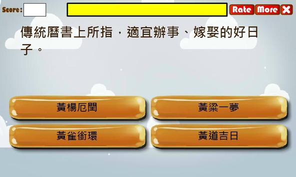 黑白紅黃青成語大挑戰 apk screenshot