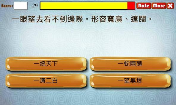 一字成語大挑戰 apk screenshot