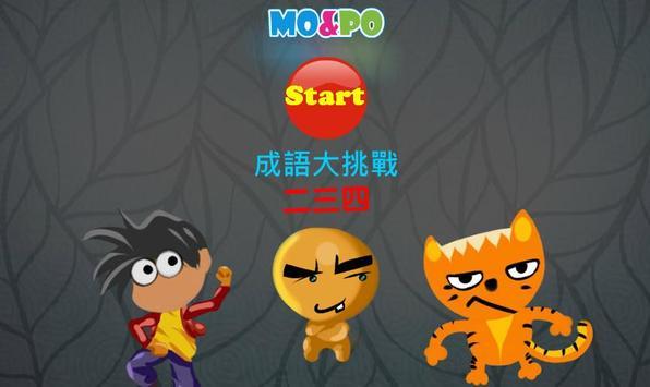 二三四成語大挑戰 poster