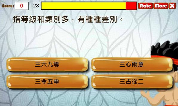 二三四成語大挑戰 apk screenshot