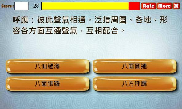 八九十成語大挑戰 apk screenshot