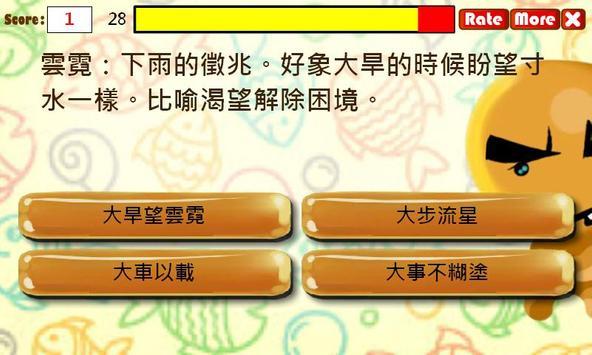 大小成語大挑戰 apk screenshot