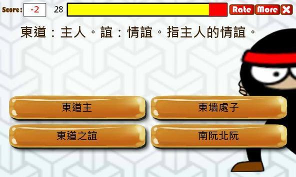 上中下前後左右東南西北成語大挑戰 apk screenshot
