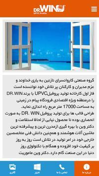 Dr Win screenshot 2