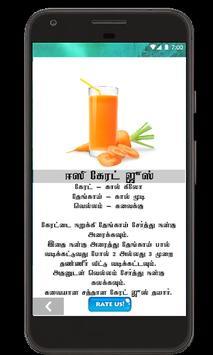 juice recipe in tamil apk screenshot
