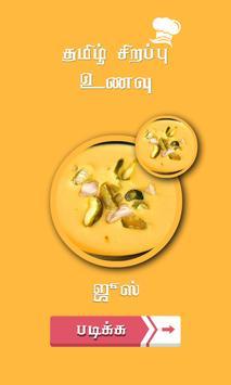 juice recipe in tamil screenshot 1