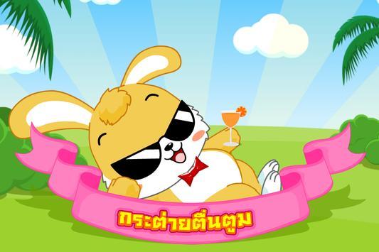 กระต่ายตื่นตูม Free poster
