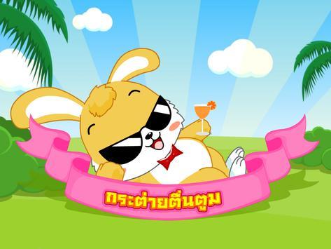 กระต่ายตื่นตูม Free screenshot 10