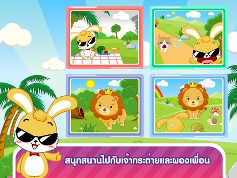 กระต่ายตื่นตูม Free screenshot 11