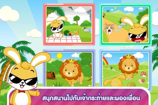 กระต่ายตื่นตูม Free screenshot 1