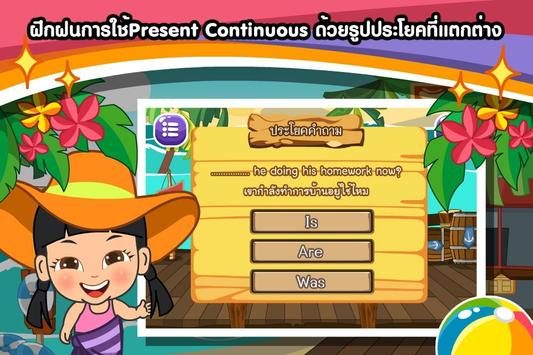 PresentContinuousTenseFree screenshot 12