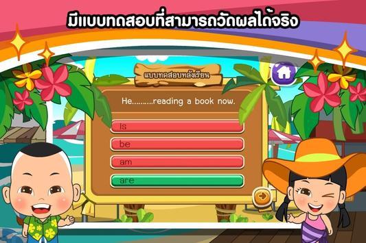 PresentContinuousTenseFree screenshot 14